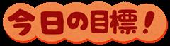 mokuhyou6_kyou